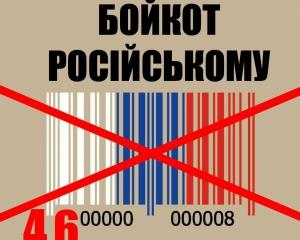Українці масово відмовляються від російських товарів: продажі обвалилися в кілька разів