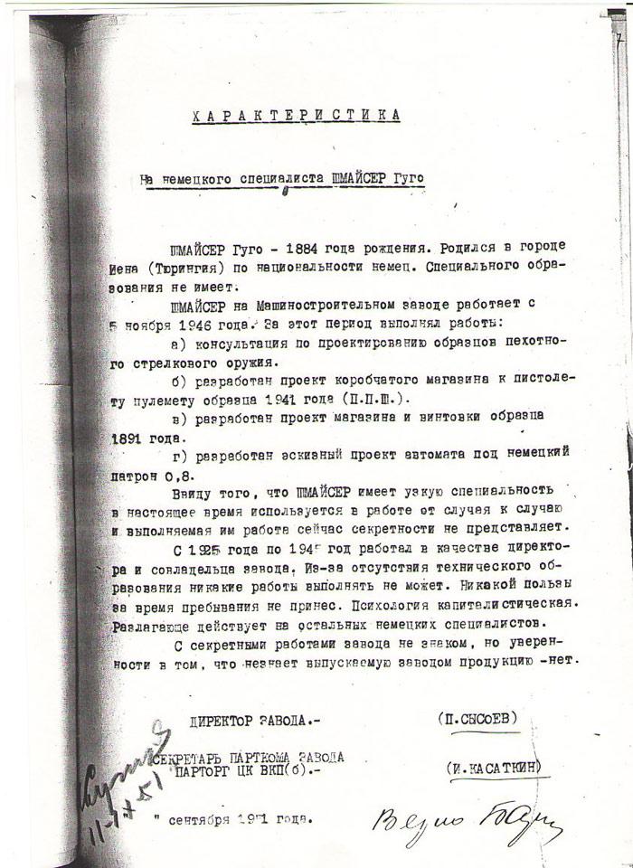 АК vs STG44 – Шмайссер и Калашников